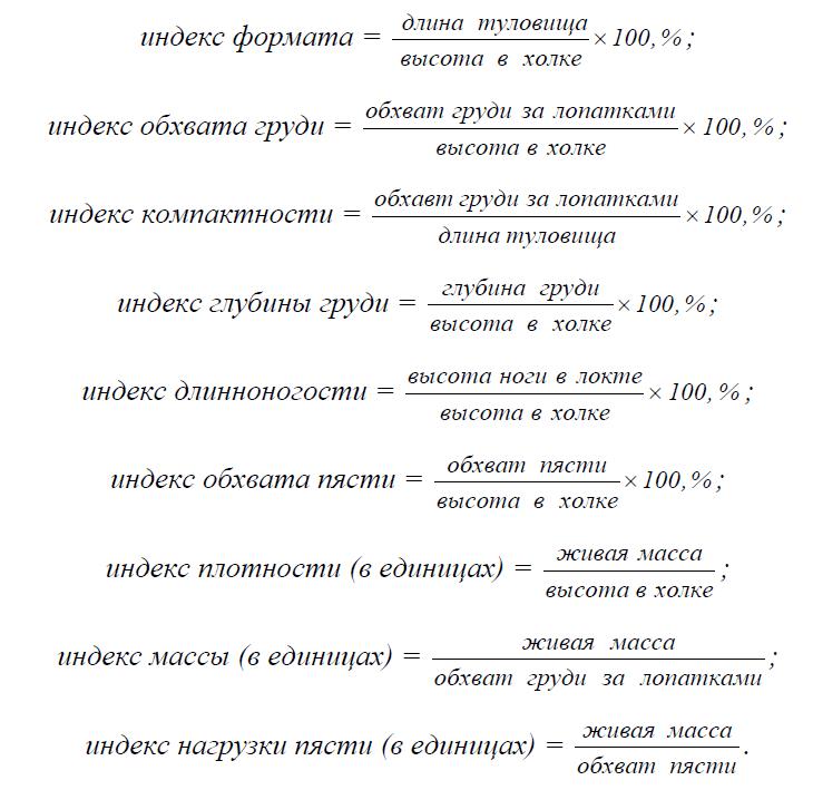 индексы телосложения